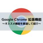 おすすめなGoogle Chromeの拡張機能【便利な拡張機能16選】