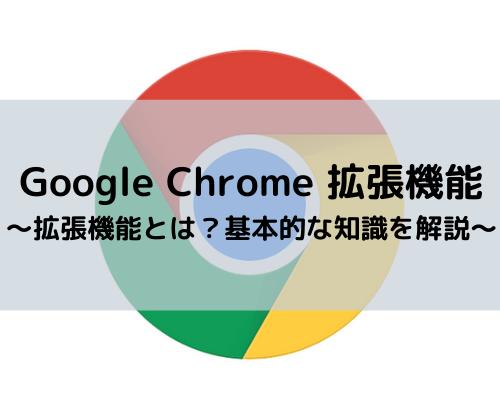 Google Chromeの拡張機能とは?【使い方、設定方法を解説】