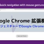 マウスジェスチャーでGoogle Chromeを操作【crxMouse Chrome Gestures】