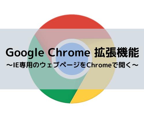 【Google ChromeのIEモード】IEでしか表示できないページを表示