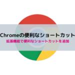 Google Chrome検索時の便利なショートカットキー【効率UP】