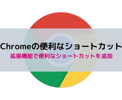 Google Chromeの便利なショートカットキー【検索画面での拡張機能】