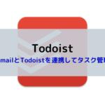 GmailのメールをTodoistのタスクとして追加する方法【Todo管理】