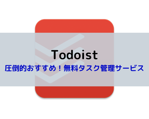 おすすめの無料タスク管理ツール【Todoist】