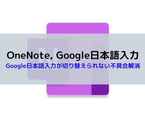 OneNoteでGoogle日本語入力の半角全角を切り替えられない問題【ALL APPLICATION PACKAGE】