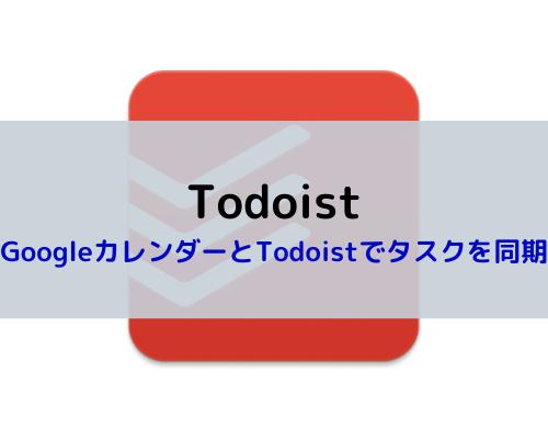 TodoistとGoogleカレンダーでタスクを同期して管理する方法
