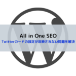 All in One SEOでTwitterカードの画像を大きくできない問題【WordPress】