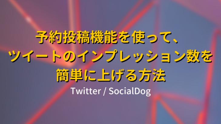 ツイッター(Twitter)でツイートを予約投稿する方法