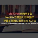 ChromeでNetflix の日英同時字幕を実現!英語学習を効率化