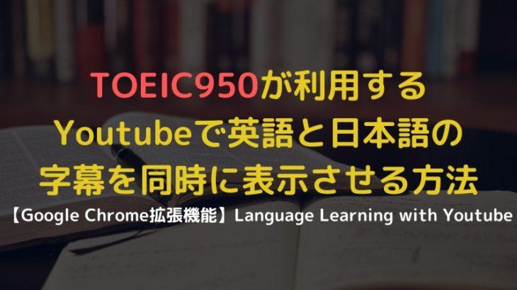 Youtubeの字幕に英語と翻訳後の日本語を同時に付ける方法!英語学習効率化