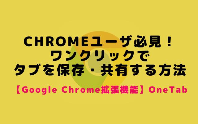 Google Chromeで開いているタブを保存・共有する便利な方法【OneTab】