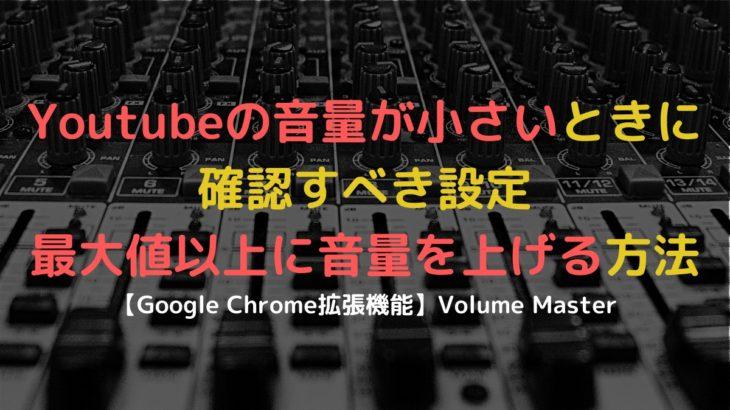 ChromeでYoutubeの音量が小さいときに確認すべき設定【拡張機能】