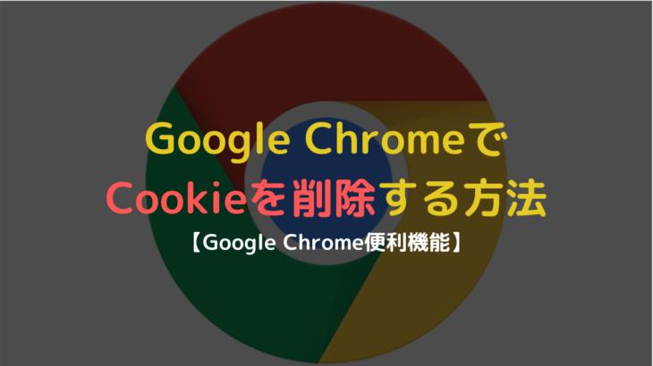 Google chromeでcookieを削除する方法