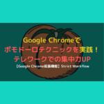Chrome拡張機能のポモドーロタイマー【テレワークでの集中力UP】