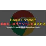 Chromeで画像を一括でダウンロードして保存する方法