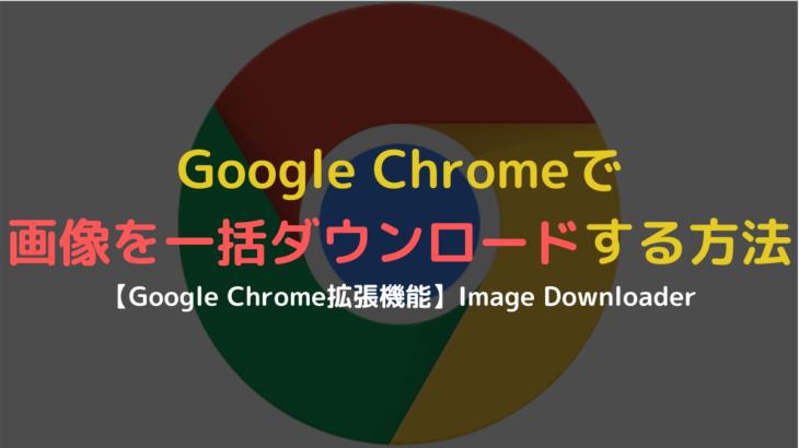 Chromeでウェブページ上の画像を一括でダウンロードする方法