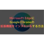 Microsoft edgeに拡張機能をインストールする方法とおすすめの