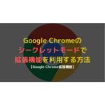 シークレットモードで拡張機能を利用する方法【Google Chrome】