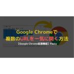 URLを一気にまとめて開く方法【Pasty, Google Chrome拡張機能】