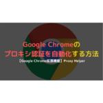 Chromeのプロキシのパスワードを保存して、自動で認証する方法