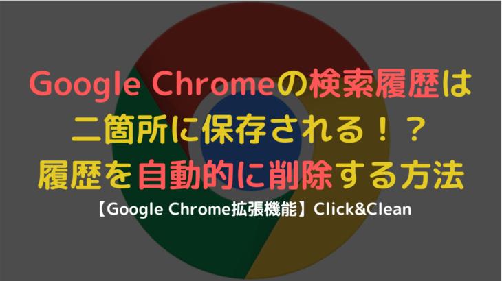 Google Chromeの検索履歴を自動的に削除、履歴を残さない検索方法