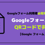GoogleフォームのURLのQRコードの作り方