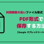 GoogleスプレッドシートをPDFに変換して保存する方法