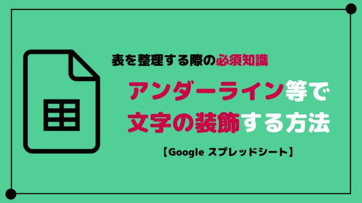 Googleスプレッドシートでアンダーラインを引く方法