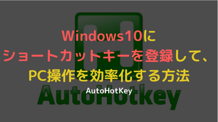 Windows10でショートカットキーを作成・登録する方法