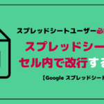 Googleスプレッドシートでセル内改行する方法