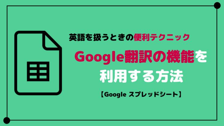 GoogleスプレッドシートでGoogle翻訳を利用する関数