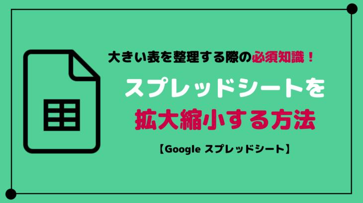 Googleスプレッドシートを拡大、縮小(ズーム)するショートカットはコレ!