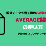 Googleスプレッドシートで数値の平均を計算する方法