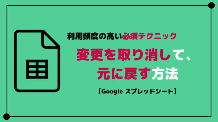 Googleスプレッドシートでの変更を元に戻す方法