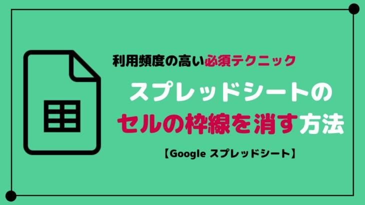 Googleスプレッドシートの枠線を消す方法