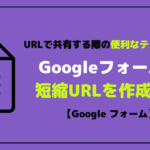 Googleフォームで短縮URLを作成する方法