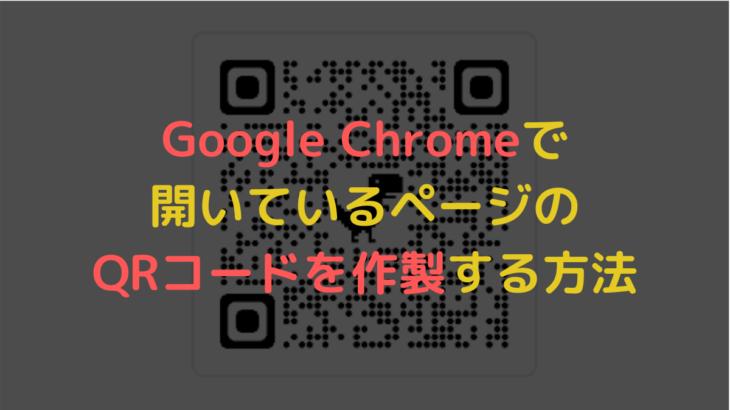 Chromeで見ているページのQRコードを作成する方法