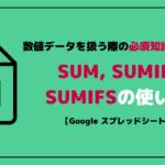 Googleスプレッドシートで合計を計算するやり方(SUM系関数)