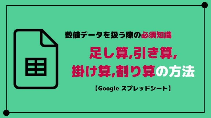 Googleスプレッドシートの足し算、引き算、掛け算、割り算のやり方