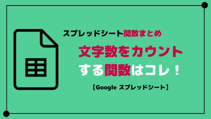 Googleスプレッドシートで文字数をカウントする関数まとめ
