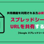 GoogleスプレッドシートのURLを他の人に共有する方法