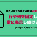 Googleスプレッドシートの行や列、セルを固定する方法