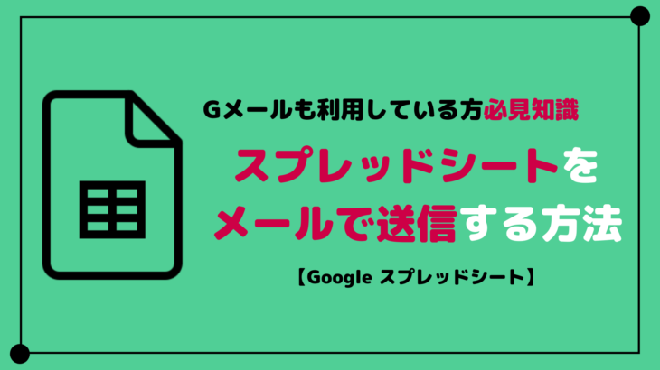 GoogleスプレッドシートをGメールに添付して送信する方法