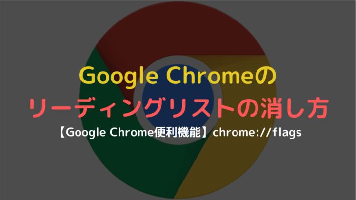 Chromeのリーディングリストが邪魔?消し方と使い方を解説