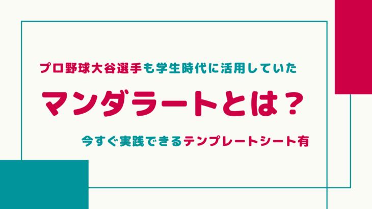 マンダラチャートの作り方【エクセルの無料テンプレート有り】