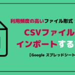 Googleスプレッドシートにcsvファイルをインポートする方法