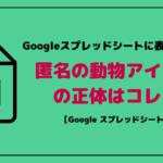 Googleスプレッドシートに表示される匿名の動物アイコンの正体はコレ!