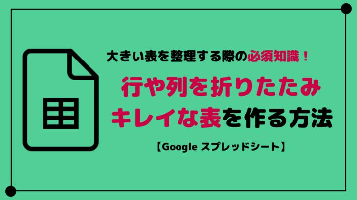 Googleスプレッドシートの不要な行や列を折りたたみ、非表示にする方法
