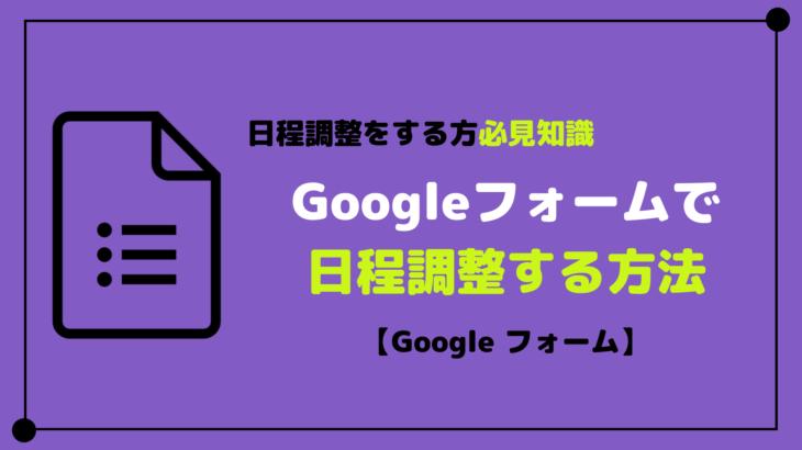 Googleフォームで日程調整をする方法(飲み会等)