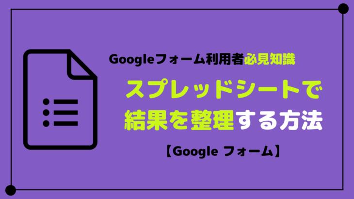 Googleフォームの結果をスプレッドシートで整理・確認する方法